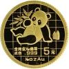 China 5 Yuan Goud