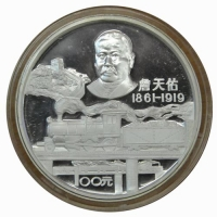 China 100 Yuan 1987