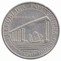20 Patacas 1974