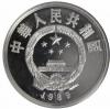 China 10 Yuan 1989