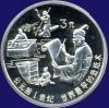 China 3 Yuan 1992