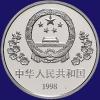 China 10 Yuan 1998