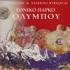 Griekenland Bu set 2005 II